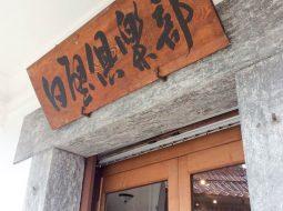 shirakabe_club_2